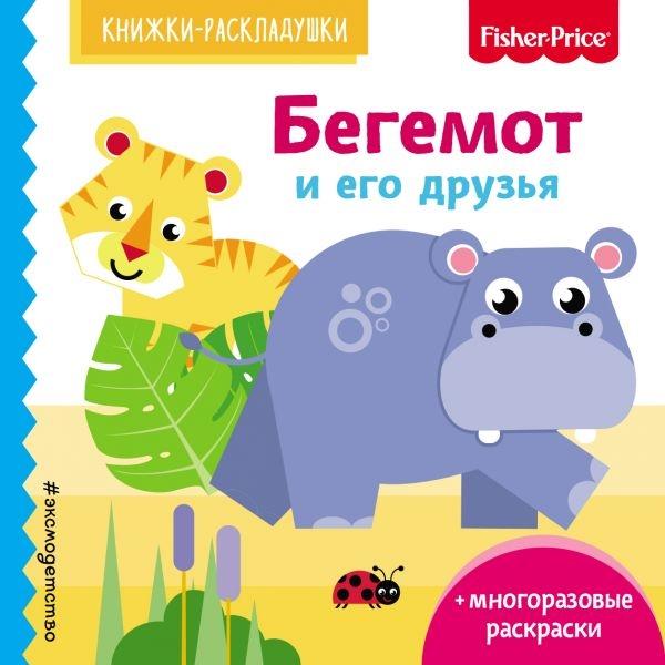 Купить Бегемот и его друзья многоразовые раскраски, Эксмо, Раскраски