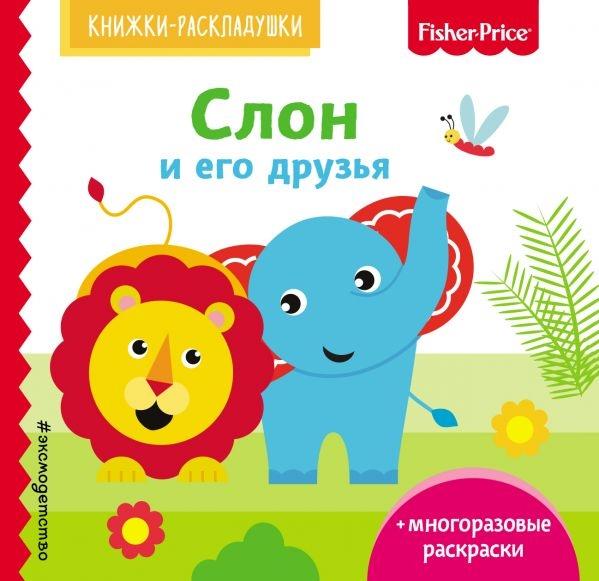 Купить Слон и его друзья многоразовые раскраски, Эксмо, Раскраски
