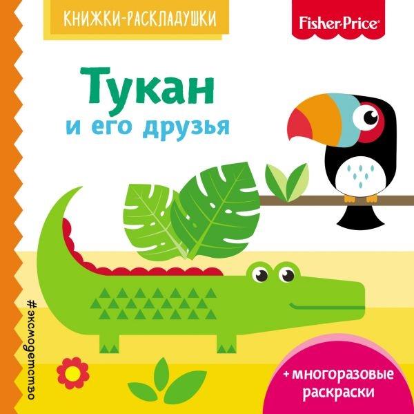 Купить Тукан и его друзья многоразовые раскраски, Эксмо, Раскраски