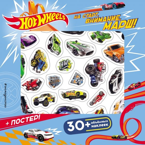 Позина И. (ред.) Hot Wheels На старт внимание марш 30 объемных наклеек постер позина и отв ред hot wheels на старт внимание марш плакат 3d наклейки