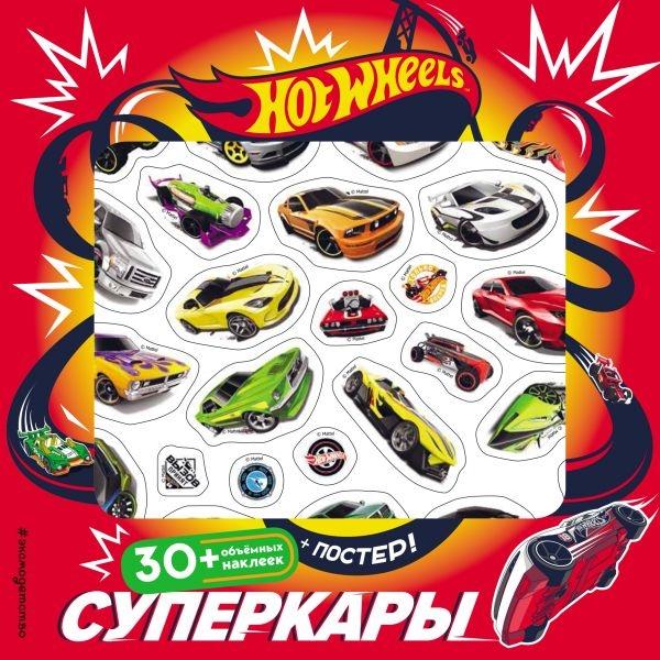 Позина И. (ред.) Hot Wheels Суперкары 30 объемных наклеек постер позина и отв ред hot wheels на старт внимание марш плакат 3d наклейки