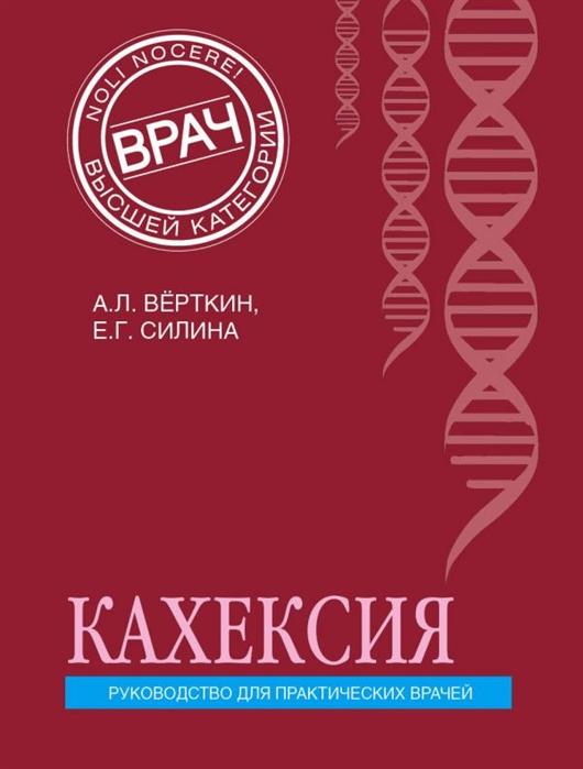 Верткин А., Силина Е. Кахексия Руководство для практических врачей цена