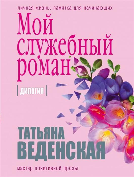 Веденская Т. Мой служебный роман веденская т такая глупая любовь роман