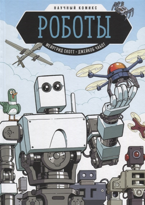 Скотт М. Роботы Научный комикс момот м мобильные роботы на базе arduino