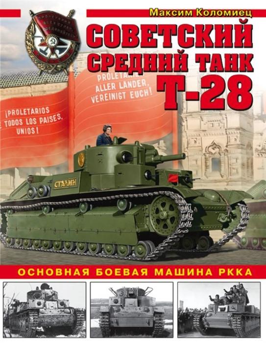 Коломиец М. Советский средний танк Т-28 Основная боевая машина РККА