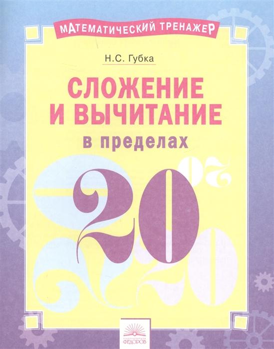 Губка Н. Сложение и вычитание в пределах 20 губка наталья сергеевна сложение и вычитание в пределах 100