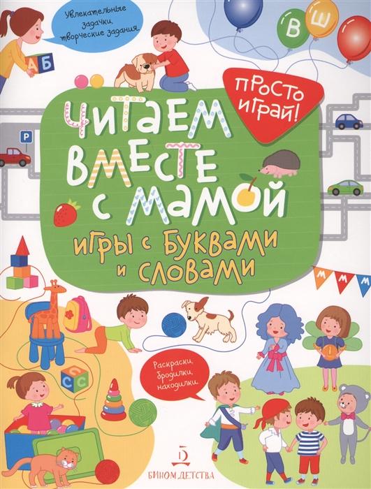 цены Беляева Т. Читаем вместе с мамой Игры с буквами и словами