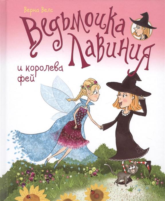 Велс В. Ведьмочка Лавиния и королева фей