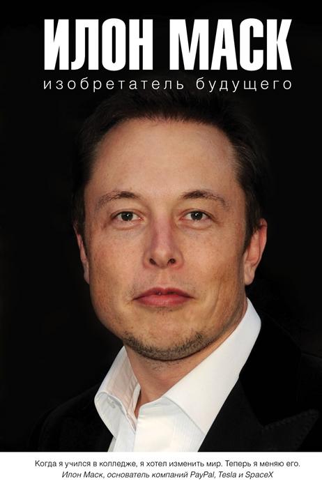 Шорохов А. Илон Маск изобретатель будущего вэнс эшли илон маск и поиск фантастического будущего