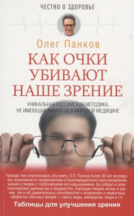 Панков О. Как очки убивают наше зрение