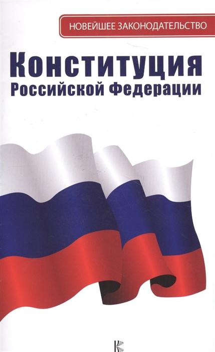 Таранин А. (сост.) Конституция Российской Федерации