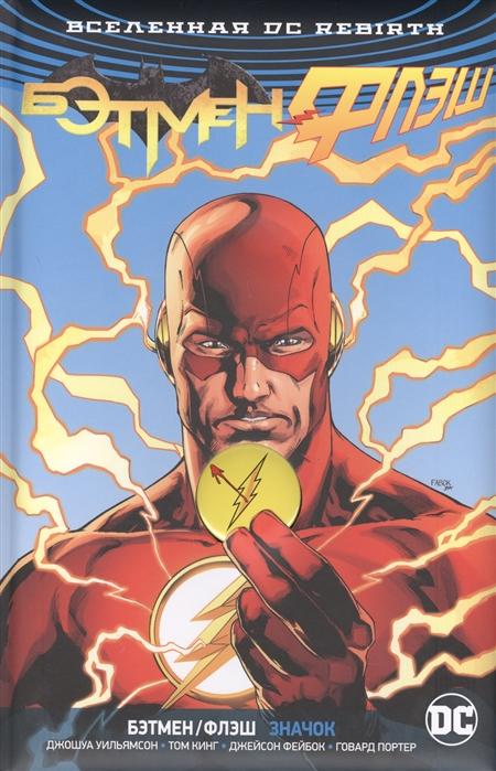 Уильямсон Дж., Кинг Т., Фейбок Дж., Портер Г. Вселенная DC Rebirth Бэтмен Флэш Значок значок бэтмен