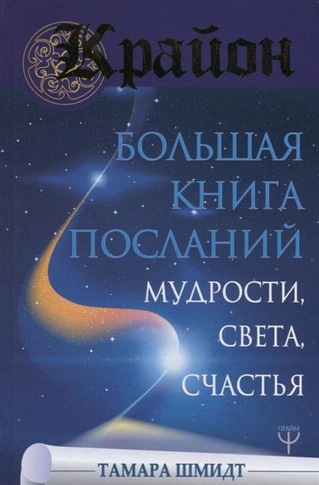 Шмидт Т. Крайон Большая книга Посланий Мудрости Света Счастья все цены