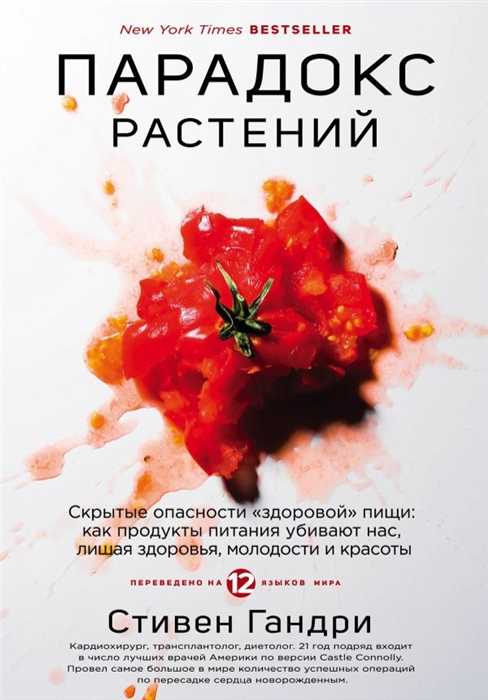 Гандри С. Парадокс растений Скрытые опасности здоровой пищи как продукты питания убивают нас лишая здоровья молодости и красоты