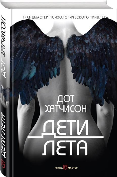 Хатчисон Д. Дети лета