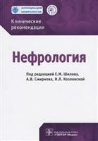 Нефрология. Клинические рекомендации