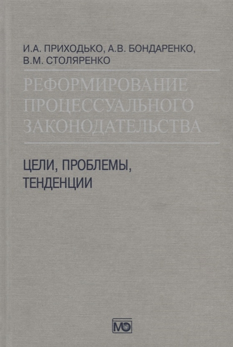 Приходько И., Бондаренко А., Столяренко В. Реформирование процессуального законодательства Цели проблемы тенденции