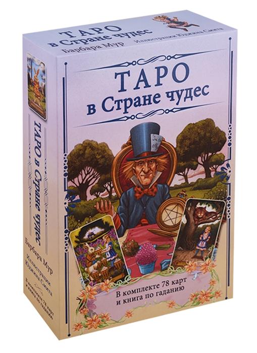 цена на Мур Б. Таро в Стране чудес В комплекте 78 карт и книга по гаданию