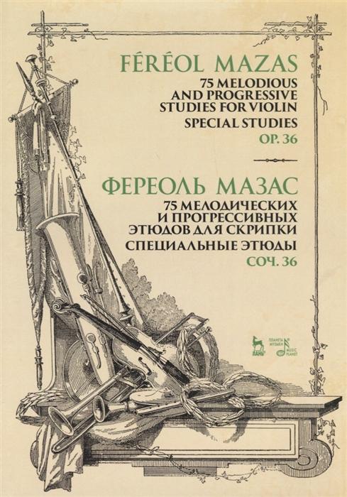 Мазас Ф. 75 melodious and progressive studies for violin Special studies Op 36 Sheet music 75 мелодических и прогрессивных этюдов для скрипки Специальные этюды Соч 36 Ноты
