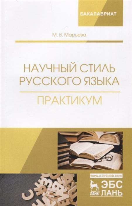 Марьева М. Научный стиль русского языка Практикум Учебное пособие