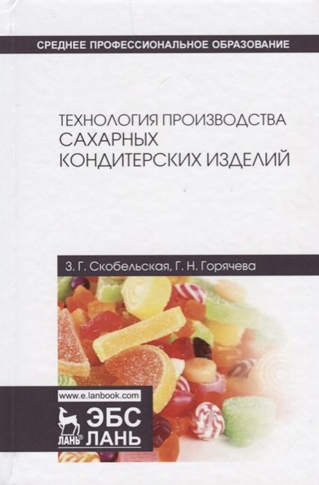 Скобельская З., Горячева Г. Технология производства сахарных кондитерских изделий Учебное пособие цена