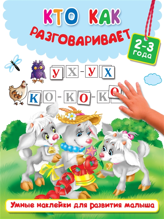 Дмитриева В. (сост.) Кто как разговаривает