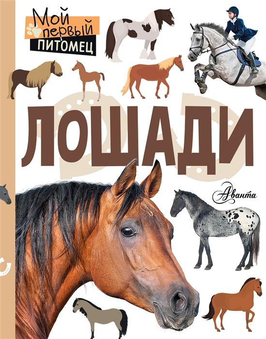 Купить Лошади, АСТ, Естественные науки