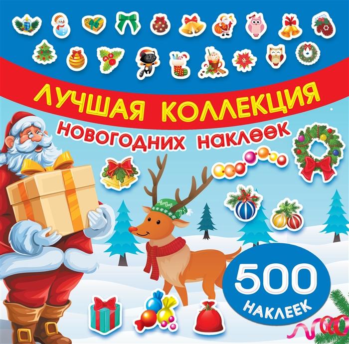 Горбунова И. Лучшая коллекция новогодних наклеек 500 наклеек горбунова и лучшая коллекция новогодних наклеек 500 наклеек