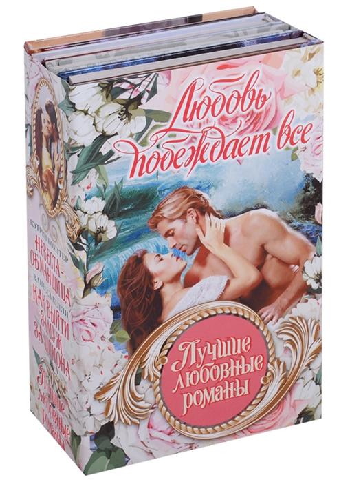 Коултер К., Келли В., Клармон М., Корнуолл Л. Лучшие любовные романы Любовь побеждает все комплект из 4 книг