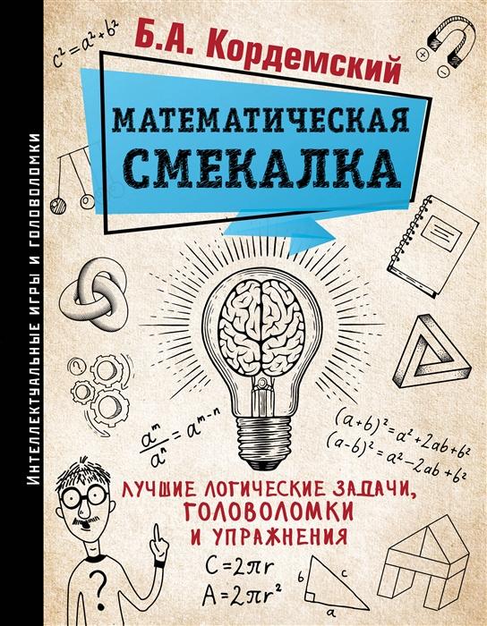 Кордемский Б. Математическая смекалка Лучшие логические задачи головоломки и упражнения демидович б ред задачи и упражнения по мат анализу для втузов