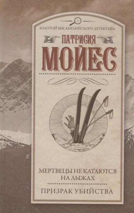 Мойес П. Мертвецы не катаются на лыжах Призрак убийства