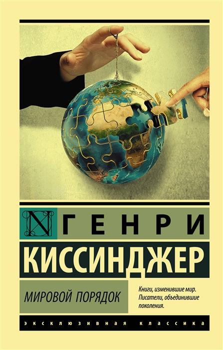 цена Киссинджер Г. Мировой порядок онлайн в 2017 году