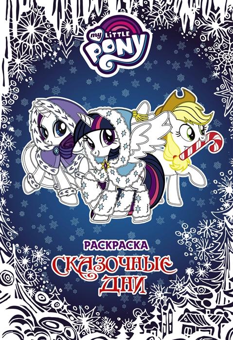 Купить Мой маленький пони Раскраска Сказочные дни, АСТ, Раскраски