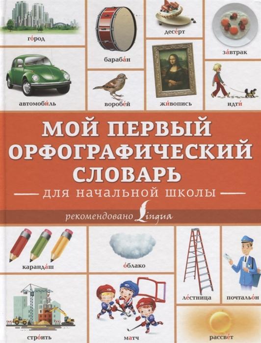 Окошкина Е. (ред.) Мой первый орфографический словарь Для начальной школы недорого