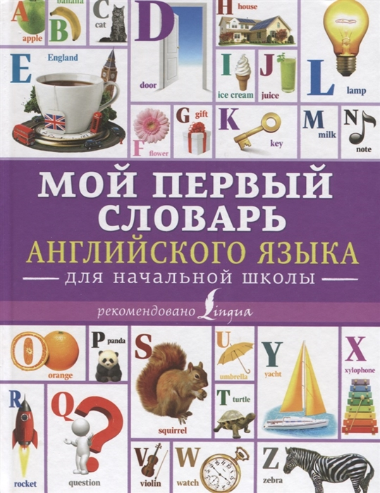 Окошкина Е. (ред.) Мой первый словарь английского языка Для начальной школы цена