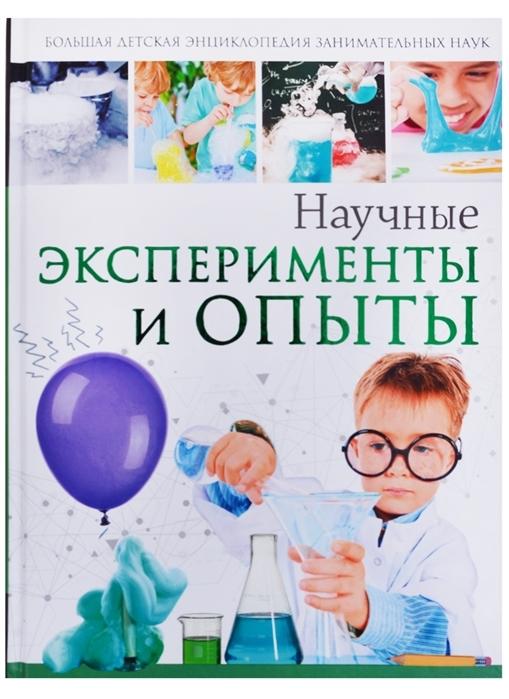 Аниашвили К., Вайткене Л., Талер М. Научные эксперименты и опыты к аниашвили л вайткене м талер лучшие опыты и эксперименты дома для детей и взрослых