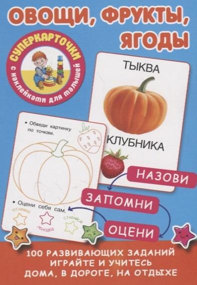 Дмитриева В. Овощи фрукты ягоды комодик плоский фрукты овощи ягоды