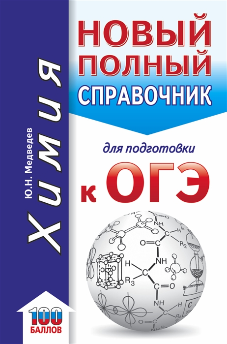 Медведев Ю. ОГЭ Химия Новый полный справочник для подготовки к ОГЭ медведев ю огэ химия новый полный справочник для подготовки к огэ