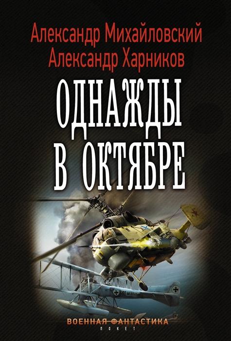 Михайловский А., Харников А. Однажды в октябре цены
