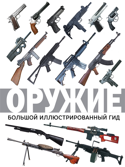Мерников А. Оружие Большой иллюстрированный гид а г мерников самое известное оружие мира