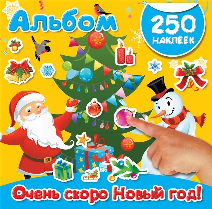 Горбунова И. Очень скоро Новый год 250 наклеек дмитриева в горбунова и цвет форма размер 300 наклеек