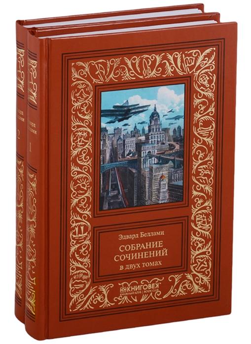 Беллами Э. Собрание сочинений В 2 томах комплект из 2 книг