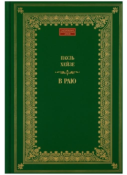 Хейзе П. В раю цена