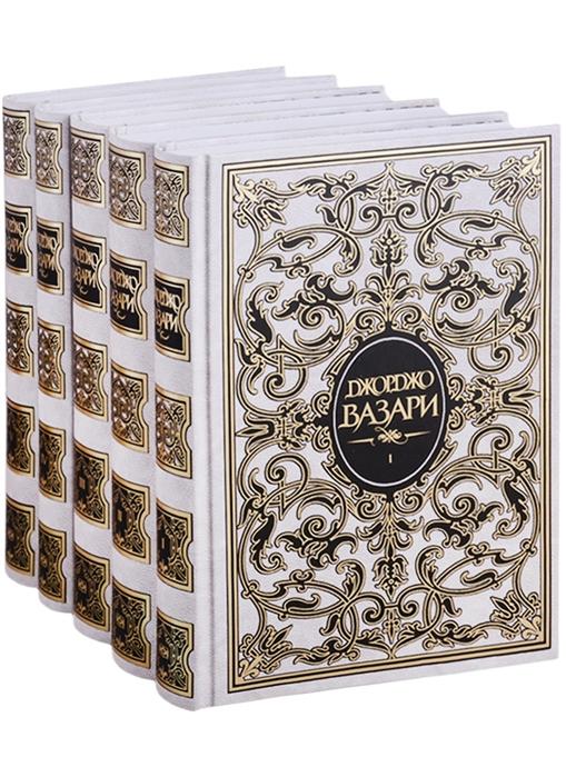 Жизнеописания наиболее знаменитых живописцев ваятелей и зодчих В 5 томах комплект из 5 книг