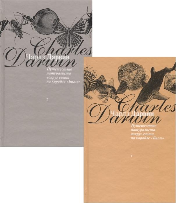 Дарвин Ч. Путешествие натуралиста вокруг света на корабле Бигль комплект из 2 книг