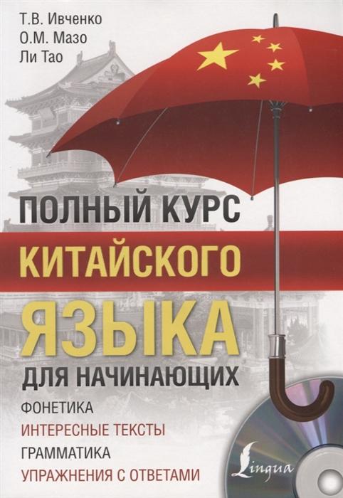 все цены на Ивченко Т., Мазо О., Ли Тао Полный курс китайского языка для начинающих CD онлайн