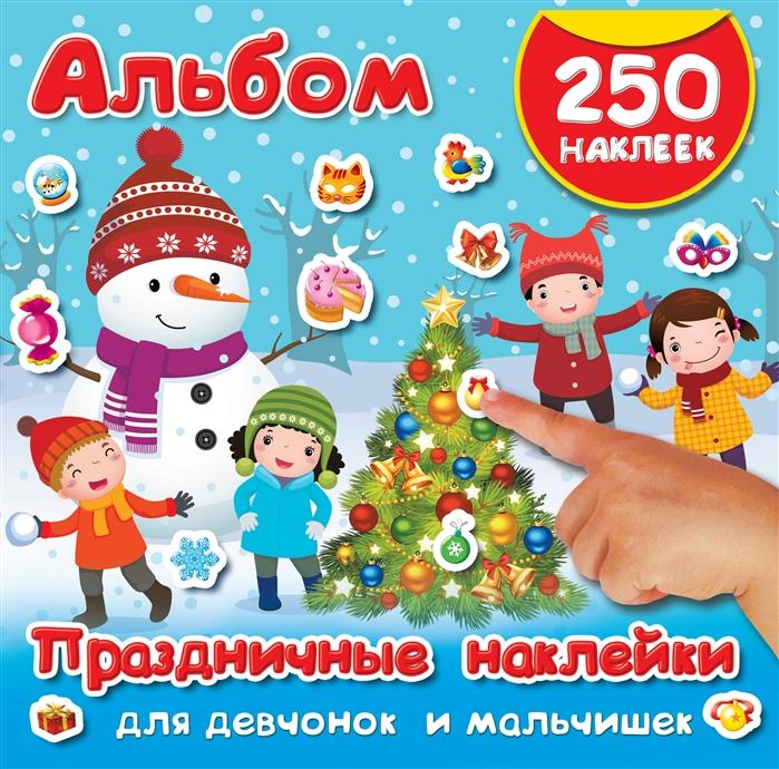 Купить Праздничные наклейки для девчонок и мальчишек 250 наклеек, АСТ, Книги с наклейками