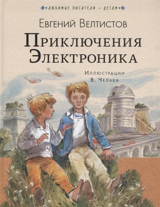 Купить Приключения Электроника, АСТ, Проза для детей. Повести, рассказы
