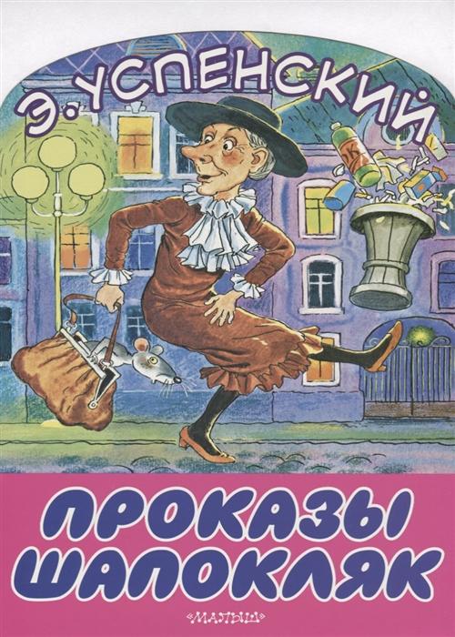 цена на Успенский Э. Проказы Шапокляк