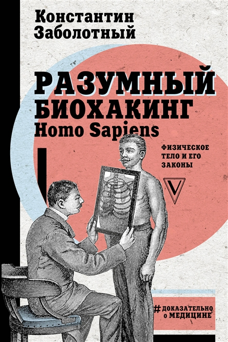физическое тело основа материального мира Заболотный К. Разумный биохакинг Homo Sapiens физическое тело и его законы